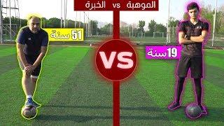 هل العمر يفرق في كرة القدم!؟🤔   الخبرة ضد الموهبة!!😍🔥