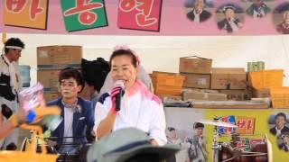 15 05 02 산청한방약초축제 테마예술단 깡통과 고하자의 품바나라 고하자품바님공연 천년화