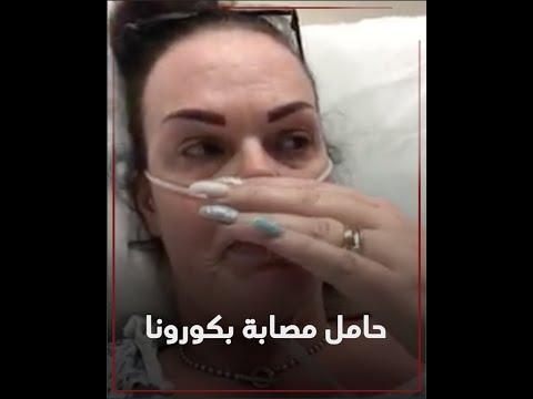 احذروا.. حامل مصابة بكورونا توجه رسالة