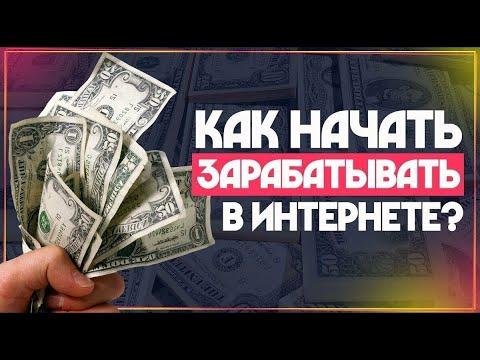 Как и каким способом можно заработать деньги