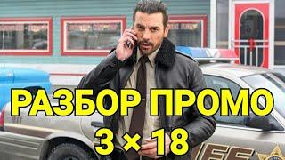 Разбор ПРОМО 18 серии РИВЕРДЕЙЛА!