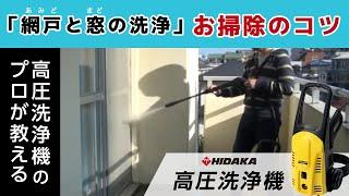 ヒダカ高圧洗浄機HK 1890 網戸と窓の洗浄