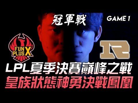 FPX vs RNG LPL夏季決賽巔峰之戰 皇族狀態神勇決戰鳳凰!Game 1