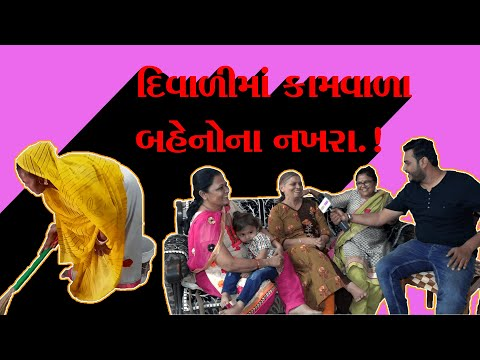 Kamwali Bai (House Maid) Ke Nakhre   Every #KamwaliBai During Diwali   Diwali Special