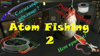 Как сделать удочку в atom fishing 2