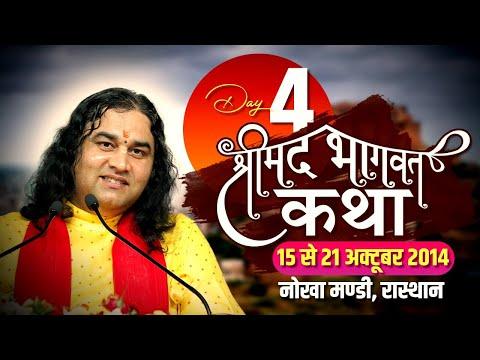 Nokha Mandi राजस्थान   Shrimad Bhagwat Katha Day 04
