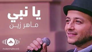 Maher Zain - Ya Nabi   يا نبي - Interview with Mona Elshazly