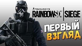 Rainbow Six Siege - ОБЗОР ОТ БРЕЙНА!