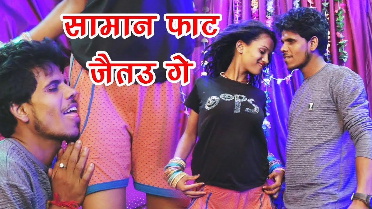 Samaan Tohar Faait Jetau Ge Lyrics - Kumar Niraj