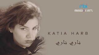 تحميل اغاني كاتيا حرب - ناري ناري MP3