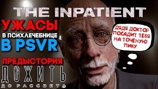 The Inpatient ► Ужасы в психлечебнице PS VR ► UNTIL DAWN 2 Предыстория