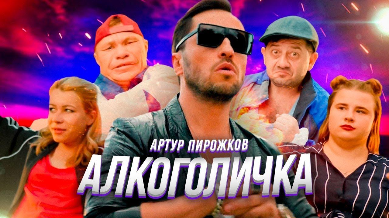 Артур Пирожков — Алкоголичка