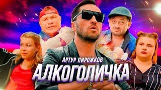 Артур Пирожков   Алкоголичка (Премьера клипа 2019)