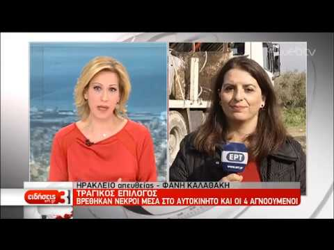 Τραγικός επίλογος για τους τέσσερις αγνοούμενους στο Ηράκλειο Κρήτης   18/02/19   ΕΡΤ