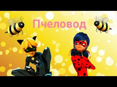 """Клип Леди баг и Супер кот """"Пчеловод"""""""