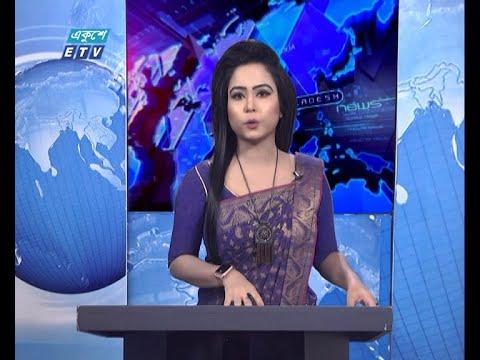 09 AM News || সকাল ০৯টার সংবাদ || 16 January 2021 | ETV News