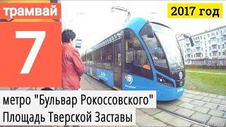 """Трамвай 7 метро """"Бульвар Рокоссовского"""" - """"Площадь Тверской Заставы"""""""