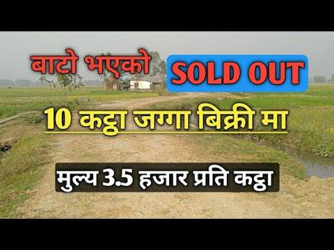 सस्तो 10 कट्ठा जग्गा बिक्री मा   morang sasto jagga   belbari   pokhariya