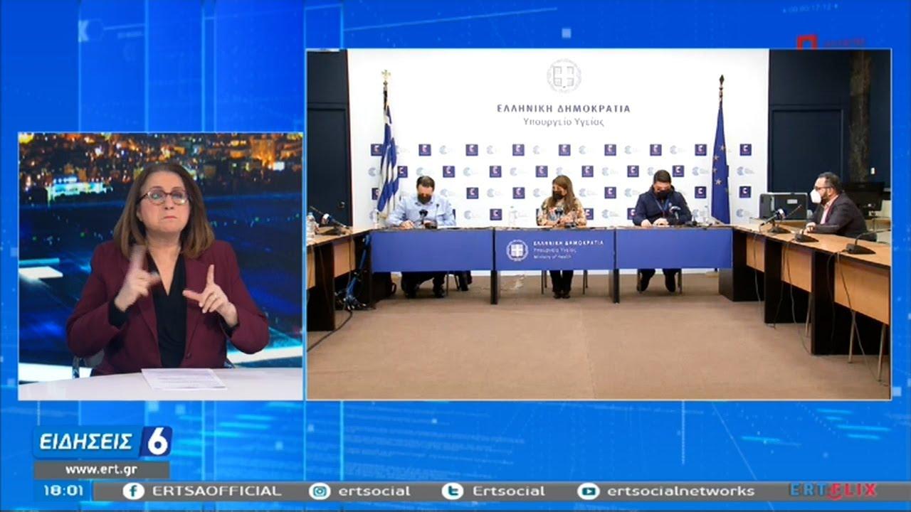 Η ενημέρωση για τον κορονοϊό   12/02/2021   ΕΡΤ