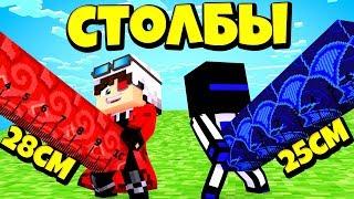 У КОГО ДЛИННЕЕ СТОЛБ? ТЕРОСЕР ПРОТИВ ДЕМАСТЕР! БИТВА ЮТУБЕРОВ Minecraft