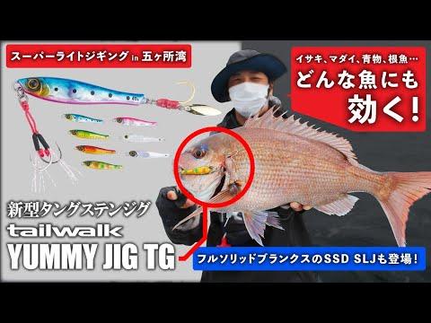 【SLJ】新型タングステンジグ「YUMMY JIG TG」でスーパーライトジギング!【五ヶ所湾】