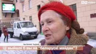 """Ці выйшлі б вы на """"беларускі майдан""""?"""