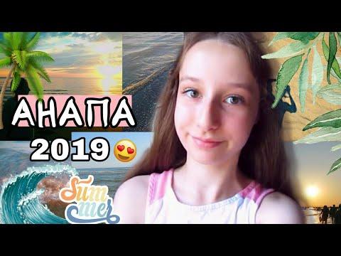 АНАПА 2019/ ОТДЫХ / ЧЁРНОЕ МОРЕ