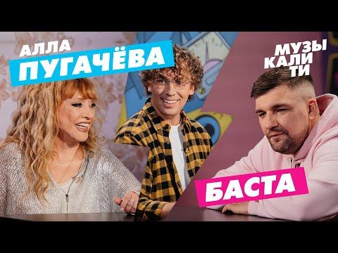 Музыкалити - Алла Пугачёва и Баста