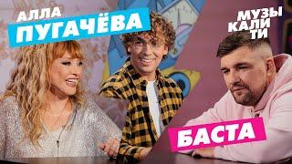 #Музыкалити - Алла Пугачёва и Баста