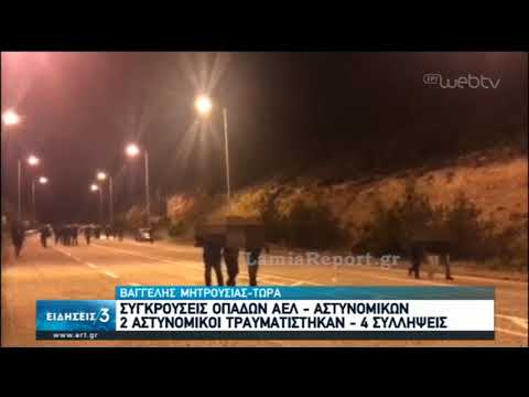 Συγκρούσεις οπαδών ΑΕΛ-αστυνομικών | 09/02/2020 | ΕΡΤ
