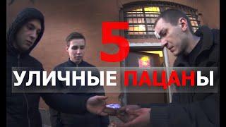 EDART.TV - Уличные пацаны 5 (Ielu puikas 5)