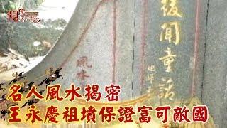 名人風水揭密 王永慶祖墳保證富可敵國《現代啟示錄精華》