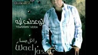 تحميل اغاني وائل جسار الروليتıllı ΆЪďử££αђ ıllı MP3
