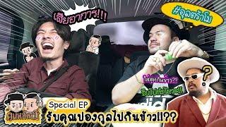 [VLOG นะเด็กโง่] คนหน้าหมี | Specials EP : รับคุณปองกูลไปกินข้าว!!??...ที่ไบเทคบางนา!!