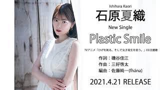 石原夏織 6th Single「Plastic Smile」試聴ver.【2021.4.21 ON SALE】