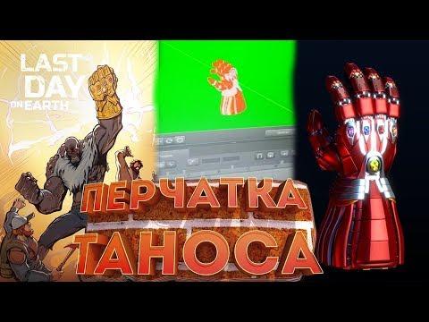 Перчатка Таноса возможно будет в игре ? Что будет после щелчка перчатки? Last Day on Earth: Survival