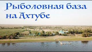 Рыболовные база волгоградской области