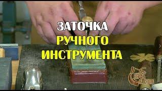 Заточка ручного инструмента. Видео 2.