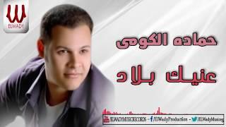 تحميل و مشاهدة Hamada ElKomy - Eineky Belad / حماده الكومي - عنيك بلاد MP3