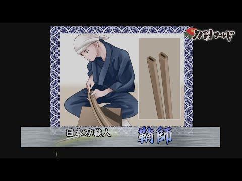 日本刀職人~鞘師~
