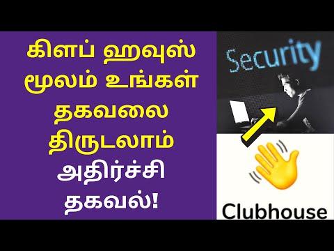 உங்கள் தகவலை திருடலாம் | Clubhouse App Data Explained In Tamil