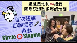 Circle Singing 即興演唱