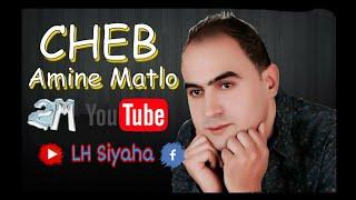أجمل أغنية في مسيرته الشاب أمين - الغربة Cheb Amine Maltou 7 تحميل MP3