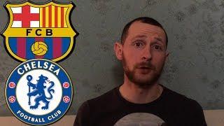 ПРОГНОЗ НА МАТЧ БАРСЕЛОНА - ЧЕЛСИ  | ЛИГА ЧЕМПИОНОВ УЕФА |