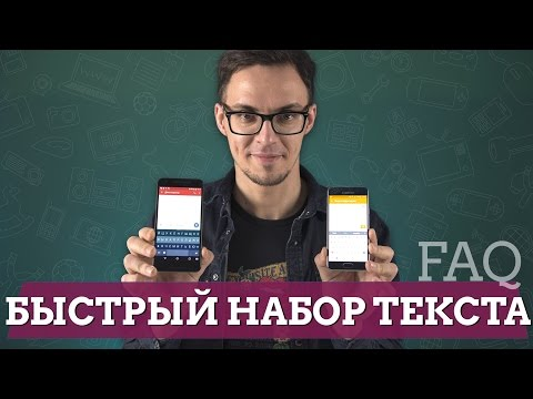 FAQ: как быстро набирать текст на Android