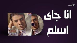 تحميل اغاني مجانا Mostafa Kamel - Ana Gay Aslem / مصطفى كامل - انا جاى اسلم