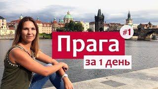 Прага за 1 день - популярные места и достопримечательности (часть 1).