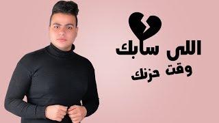 تحميل اغاني عبدالله البوب - اللى سابك وقت حزنك (حصريا) 2020 | حزينه اوى ???????? MP3