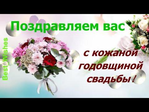 3 Года Свадьбы, Поздравление с Кожаной Свадьбой, с годовщиной - Красивая Музыкальная Видео Открытка