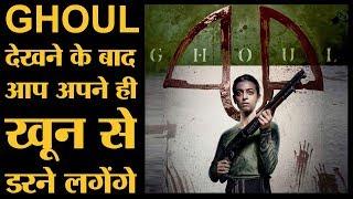 Ghoul - Series Review   Radhika Apte, Manav Kaul   Anurag Kashyap, Vikramidtya Motwane   Netflix
